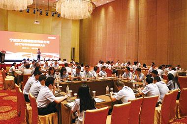 东力传动召开2017年半年度经销商大会