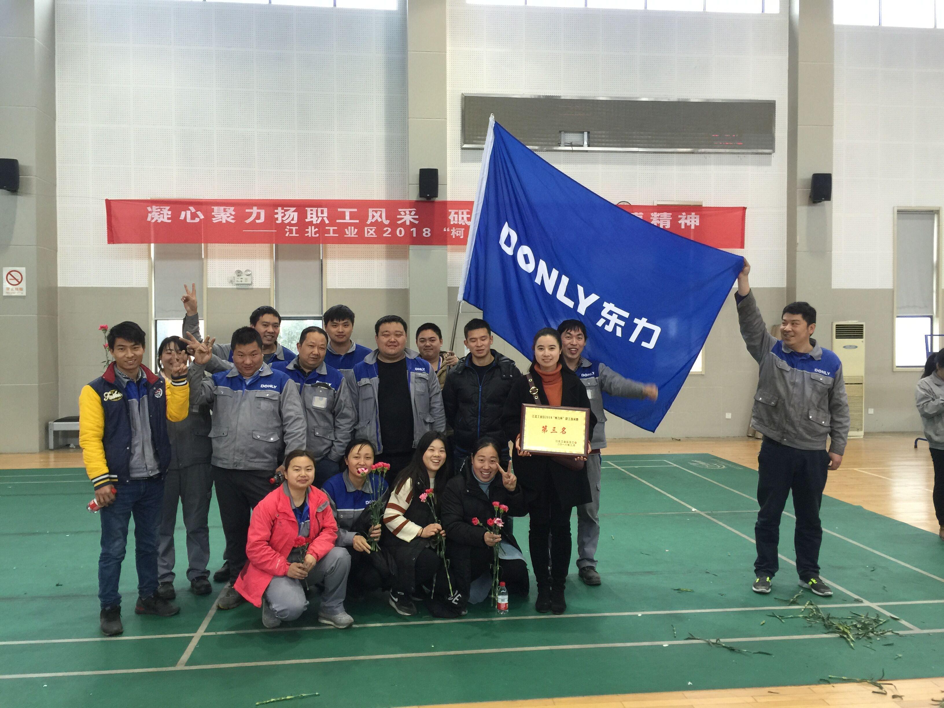 东力传动获江北工业区2018年拔河比赛第三名