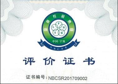 东力传动获评宁波市社会责任等级评价达标企业