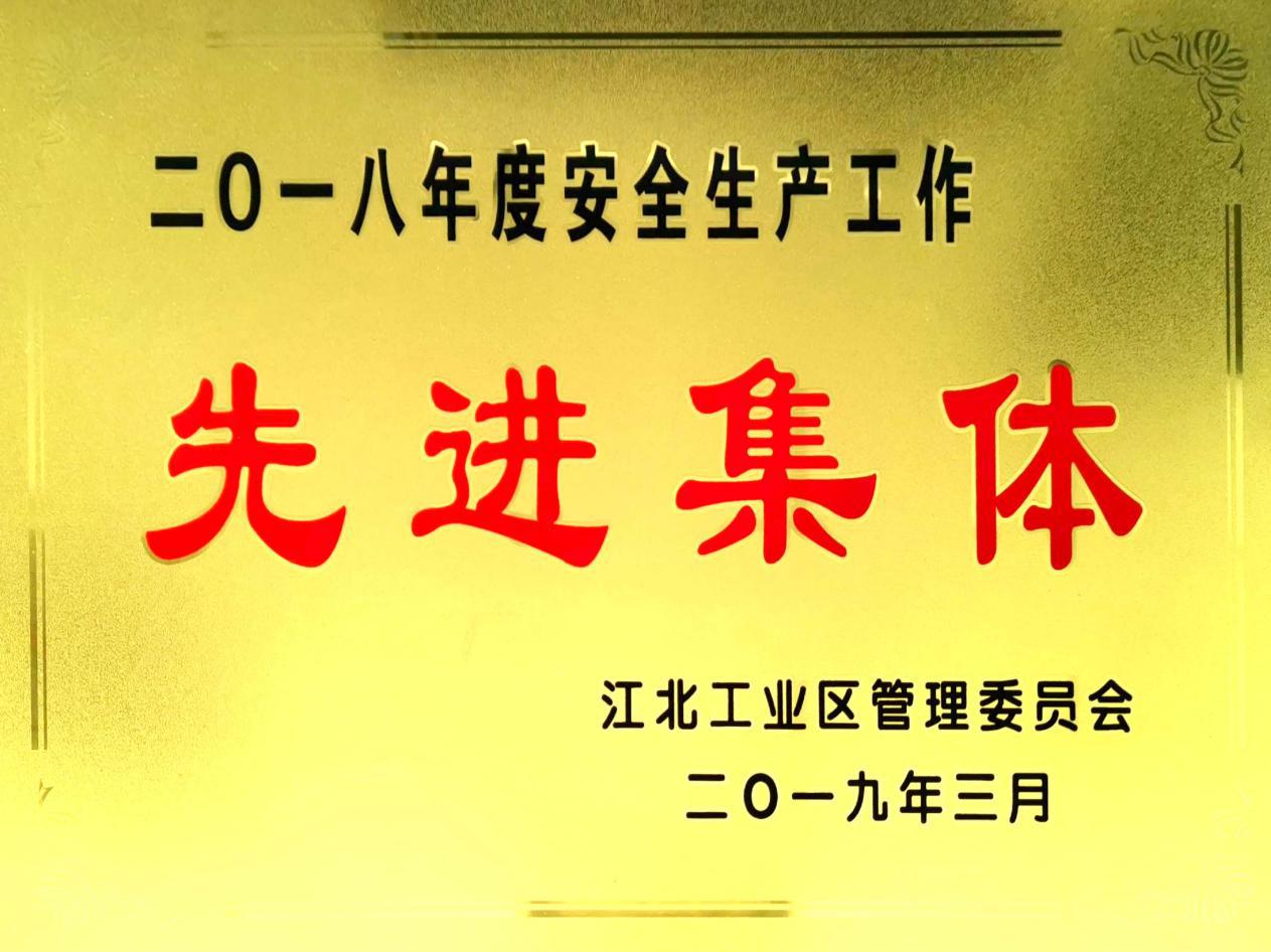 东力传动荣获江北工业区先进集体